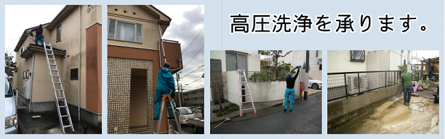 高圧洗浄を承ります。| 外壁、玄関先、ブロック塀、コンクリフロア、階段、石畳・タイル、塗り壁 etc..